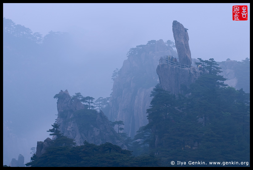 Flying-over Rock at Dusk, Baiyun Scenic Area, Huangshan (Yellow Mountains), China